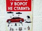 Стоянка запрещена, машины не ставить, не парков