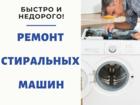 Скачать foto Стиральные машины Ремонт стиральных машин в Краснодаре 75859544 в Краснодаре