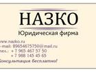 Просмотреть foto  Юридические услуги для физических и юридических лиц 80957033 в Сочи