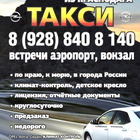 Такси междугороднее из Краснодара
