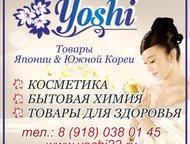 Корейская косметика в Краснодаре Компания Yoshi предлагает широкий ассортимент К