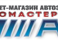 Автосервис АМ Наш интернет магазин автозапчастей и автомастерская г. Краснодар п
