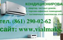 Продажа, монтаж, обслуживание сплит-систем