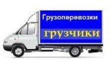 Заказ газели, переезд, грузчики, вывоз мусора