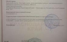 р-н Прикубанский, Краснодар, микрорайон Молодёжный Участок 1
