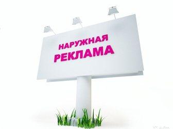 Свежее фотографию  Наружная реклама 32458813 в Краснодаре