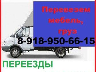 Свежее изображение Транспорт, грузоперевозки Авто для вашего переезда, перевезем мебель, личные вещи 32481810 в Краснодаре