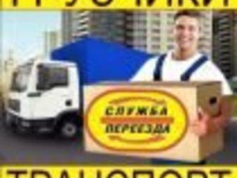 Скачать бесплатно foto  переезды квартир,офисов 32507301 в Краснодаре