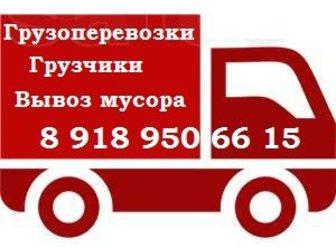 Новое изображение  Осуществляем переезды, погрузку/ разгрузку 32558607 в Краснодаре