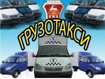 Новое фото Транспорт, грузоперевозки Квартирный, офисный переезд по Краснодару, 32558617 в Краснодаре