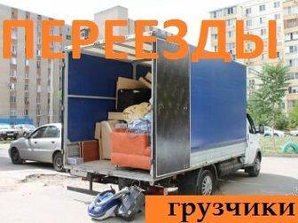 Свежее фото  Перевозки мебели, вещей, Переезды квартир, Грузчики 32620634 в Краснодаре