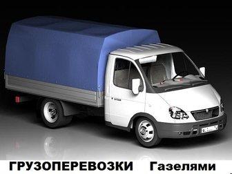 Скачать фото Транспорт, грузоперевозки Переезды офисов и квартир 32620664 в Краснодаре