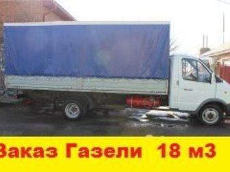 Скачать изображение Транспорт, грузоперевозки Переезд, Комплекс услуг 32905265 в Краснодаре