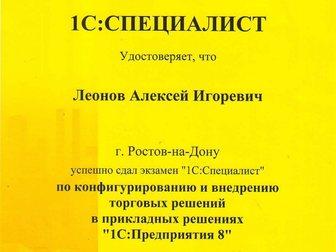 Новое изображение  Услуги программиста 1С удаленно 33108022 в Краснодаре