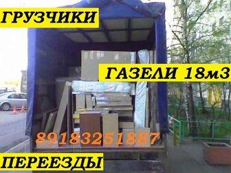 Просмотреть изображение  Грузоперевозки Газель до 2х тонн по Краснодару 33115272 в Краснодаре