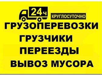 Скачать изображение  Грузоперевозки, Грузчики, Вывоз строит, мусора 33130267 в Краснодаре