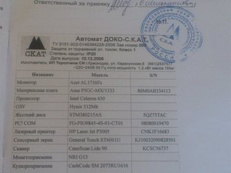 Новое фотографию Разное Продаётся Автомат печатный Доко-С, К, А, Т, в Краснодаре 33390841 в Краснодаре