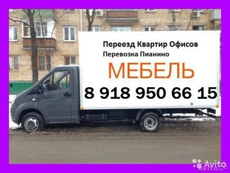 Смотреть фотографию  Перевозка грузов, мебели, стройматериалов и др, Переезды, Грузчики 33434738 в Краснодаре