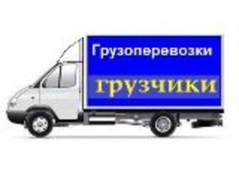 Уникальное фото  Заказ газели, переезд, грузчики, вывоз мусора 8-918-950-66-15 33475327 в Краснодаре