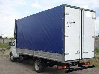 Свежее фотографию Транспорт, грузоперевозки перевозка грузов грузовой газелью 33772571 в Краснодаре