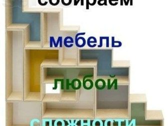 Увидеть foto  сборка- разборка мебели любого производителя 34049096 в Краснодаре