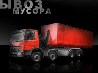 Скачать изображение Транспорт, грузоперевозки вывоз и уборка любого мусора 34049650 в Краснодаре
