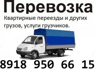 Уникальное фотографию  Грузоперевозки, Услуги грузчиков, в Краснодаре 34260421 в Краснодаре