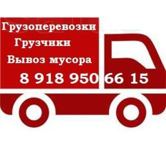 Фото в   Осуществляем квартирные переезды, офисные, в Краснодаре 0