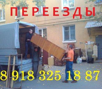 Фотография в   Опытный экипаж выполнит переезд любой сл в Краснодаре 250