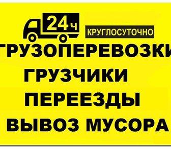 Фотография в   Квалифицированные грузчики! Грузоперевозки в Краснодаре 250