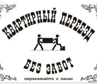 Фотография в   Мы организовываем качественную услугу квартирный в Краснодаре 250
