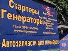 Просмотреть изображение  Ремонт стартеров и генераторов 33508717 в Красногорске