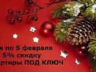 Просмотреть foto  Капитальный ремонт квартиры, Скидка 5% 34244177 в Красногорске