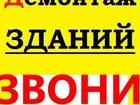Фотография в   Демонтаж, снос или ручная разборка, демонтаж в Красногорске 0