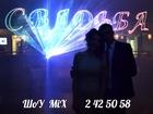 Просмотреть изображение Организация праздников Лазерное шоу Красноярск ШоУ MiX организация праздников 20878442 в Красноярске