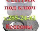Фотография в   Здравствуйте, предлагаем установку септика в Красноярске 0