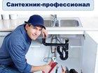 Смотреть foto Сантехника Сантехнические услуги, Сантехник домой, в офис 32555017 в Красноярске
