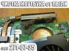 Изображение в Бытовая техника и электроника Разное Чистка ноутбука, компьютера от пыли, замена в Красноярске 600