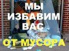 Фотография в Авто Такси Уборка Города. вывоз мусора отходов, снега. в Красноярске 0