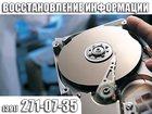 Изображение в Компьютеры Ремонт компьютеров, ноутбуков, планшетов Восстановление данных с любых носителей. в Красноярске 600