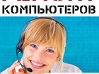 Фото в Компьютеры Ноутбуки Скорая компьютерная помощь, ремонт компьютеров в Красноярске 600