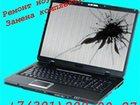 Изображение в Компьютеры Комплектующие для компьютеров, ноутбуков В продаже имеются экраны для ноутбуков различных в Красноярске 700