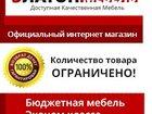 Смотреть foto  Mebel-elaton 33404448 в Москве