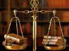 Фото в Услуги компаний и частных лиц Юридические услуги Исковые заявления, жалобы. Претензии.   Составление в Красноярске 0