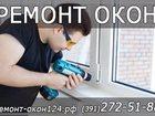 Скачать изображение  Ремонт окон любой сложноcти 33669707 в Красноярске