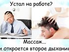Скачать бесплатно фото  Услуги массажа Водники, 33681212 в Красноярске