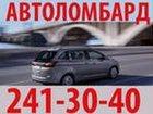 Фотография в Авто Автоломбард Займ (займы) под залог автомобиля. Займы в Красноярске 1000000