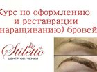 Свежее foto  Обучение наращиванию бровей 33809380 в Красноярске