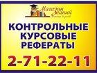 Изображение в Образование Курсовые, дипломные работы Окажем помощь в написании курсовой работы в Красноярске 0