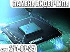 Увидеть foto  Зaмена и ремонт видеокарты ноутбука в Красноярске 33859202 в Красноярске